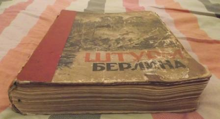 Штурм берлина 1948 книга цена серия коллекционер альбомы