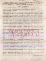 Заявление Устинова В1.JPG