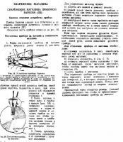 описание работы с зарядкой дп-27.jpg