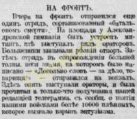 Ревельский батальон на фронт  Ревельское слово №135  20-07-1917.jpg
