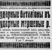 Запись в батальоны Ревельское слово №165  26-07-1917.jpg