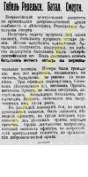 Гибель Батальон Смерти Ревельское слово № 160 20-07-1917.jpg
