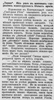 Танки  Новая Россия № 106 08-08-1919.jpg