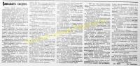 Ревельский батальон смерти-2 Новости №21 27-07-1917.jpg
