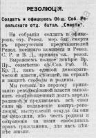 Резолюция Батальон Свободное слово солдата и матроса № 129 01-09-1917.jpg