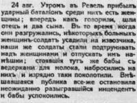 Еще один батальон смерти Ревельское слово №201  25-08-1917.jpg
