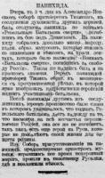 Панихида по батальону Ревельское слово №165  26-07-1917.jpg
