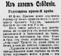 23 февраля Новая Росси 6 18-03-1919.jpg