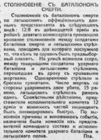 Столкновение с батальоном Ревельское слово №187  21-08-1917.jpg