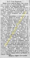 Гибель Батальон Смерти-3 Ревельское слово № 160 20-07-1917.jpg