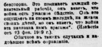 23 февраля Новая Росси 6 18-03-1919-2.jpg
