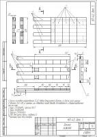 Доска нижняя _ КП-42, дет. 5.jpg