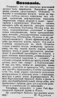 Утро Правды - 23-02-1918.jpg