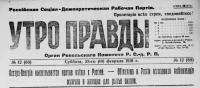 Утро Правды - 23-02-1918-001.jpg