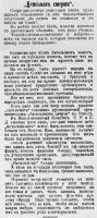 Большевички о батальоне Утро Правды №13 13-07-1917.jpg