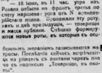 В окопы товарищи-1-2 Ревельские известия №133 28 июня 1917.jpg
