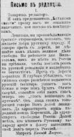 Письмо Лаврова Свободное слово солдата и матроса №71.jpg