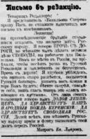 Письмо Лаврова Ревельское слово №137 22-06-1917.jpg