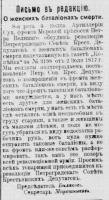О женских батальонах Свободное слово солдата и матроса №84.jpg