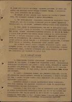 Предложения по применению минометов. 1945 -  2.jpg