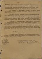 Предложения по применению минометов. 1945 -  3.jpg