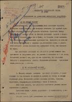 Предложения по применению минометов. 1945 - 1.jpg