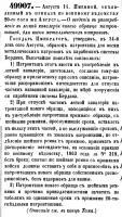 Подсумки приказ 1871.jpg