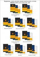 Знаки различия политического состава РККФ.jpg