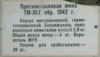 ТМ-35Г - копия.jpg