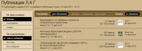 2016-06-28 14-18-33 Публикации Л.А.Г - Форум Военно-Исторических Реконструкторов - Google Chrome.png