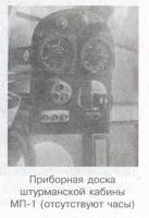 МБР-2. МП-1. Приборная доска штурмана.jpg