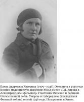 Елена Андреевна Каверина (1909—1946).jpeg