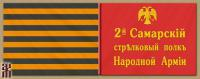 Flag_2_СамарскийСтрПолкНА .jpg