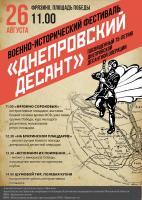 Днепровский-десант-4.jpg