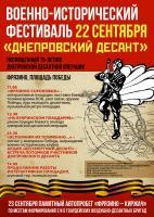 Днепровский-десант.jpg