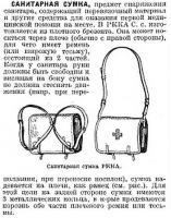 Сумка санитарная рисунок и описание 1932год.jpg