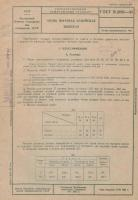 ГОСТ В-2091-4 стр 1.jpg