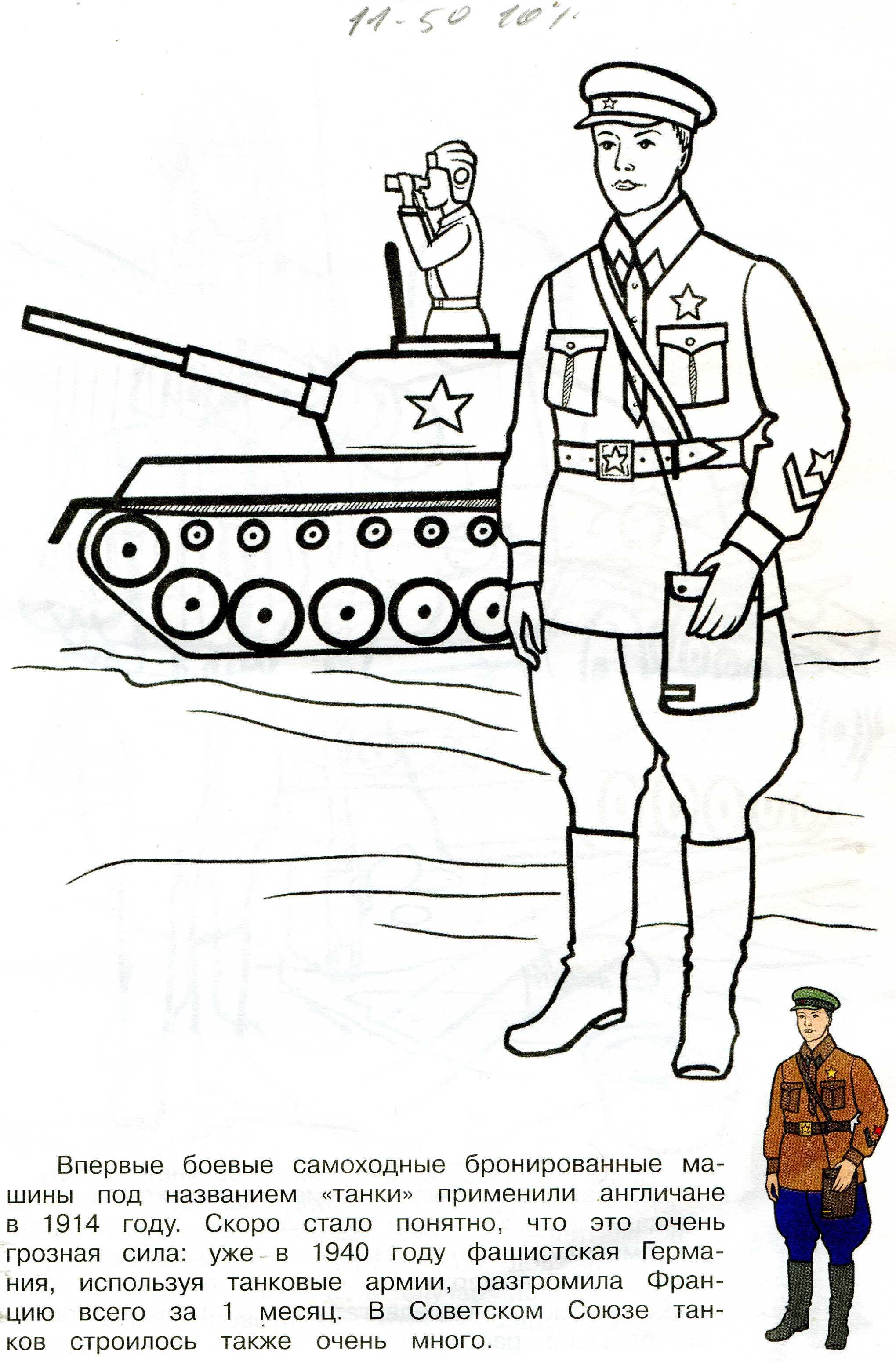 Скачать раскраску солдаты