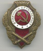 артиллерист.jpg