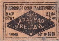 2 (1939 год).jpg