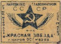 1 (1938 год).jpg