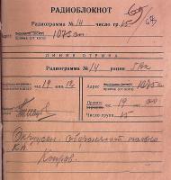 радиограмма Карпова разъезд Дубосеково.jpg