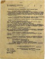 Нормы обеспечения шанцевым инструментом РККА.jpg