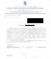 Ответ Ком. общ. связей Правительства Москвы.jpg