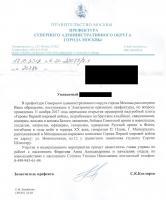 Ответ префектуры САО  - ред..jpg
