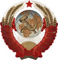 Герб СССР 1936 год.png