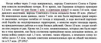 Kristian_Shtrayt_Oni_nam_ne_tovarischi-8.jpg
