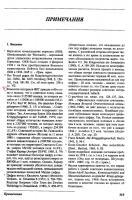 Kristian_Shtrayt_Oni_nam_ne_tovarischi-319.jpg