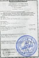 Сертифиеат ППС.jpg