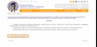 Opera Снимок_2019-11-12_194313_www.consultant.ru.png